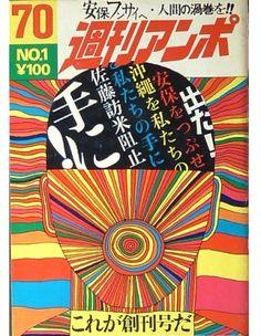 Book cover by Kiyoshi Awazu.  ( Japanese Graphic Design / Illustration / Art / Japan )