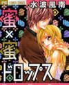Yuzuru is a fifteen year old girl who is attending her first year in Houjou Academy. At her summer job, she met a troublesome rich boy, Renge Kai, who is attending the same school as her. Kai is part of the Kugeka, a class opened only to th...