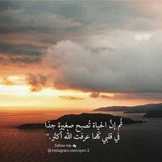 Beautiful Arabic Words, Arabic Love Quotes, Islamic Inspirational Quotes, Religious Quotes, Islamic Quotes, Book Quotes, Words Quotes, Life Quotes, Qoutes