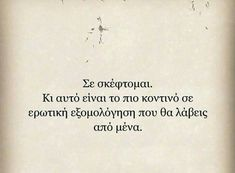 Poem Quotes, Poems, I Love You, My Love, Greek Quotes, English Quotes, Texts, Thoughts, Feelings