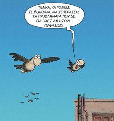 Χαμηλές Πτήσεις | αρχικη , αρκας εν κινησει | ethnos.gr Smile, Comics, Quotes, Blog, Movie Posters, Humor, Quotations, Film Poster, Blogging