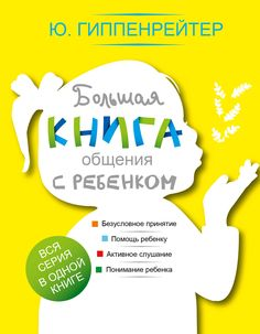 Гиппенрейтер Юлия - Большая книга общения с ребенком
