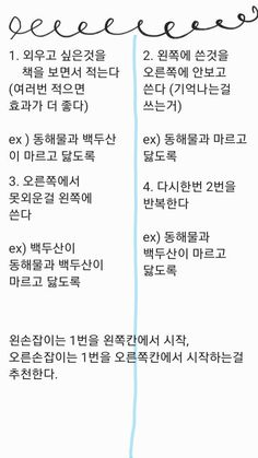 Korean Language, Study Tips, Cool Words, Self, Mindfulness, Writing, Motivation, Inspiration, Life
