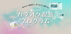 [画像] niconicoとJOYSOUNDがコラボ。「カラオケ配信プログラム」がスタート
