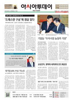 아시아투데이 ASIATODAY 1면. 20141007 (화)