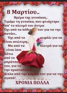Greek Quotes, Ants, Stuffed Peppers, Ant, Stuffed Pepper, Stuffed Sweet Peppers