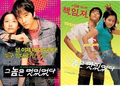 """""""He was cool"""" (2004) - korean drama"""