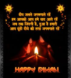 nice collection of happy diwali shayari and messages wallpapers in hindi language, diwali saying shayari images, deepavali messages pictures, sms wallpapers Happy Diwali In Hindi, Happy Diwali Photos, Diwali Wishes In Hindi, Happy Diwali Wallpapers, Happy Diwali 2019, Diwali 2018, Diwali Greetings Quotes, Diwali Quotes, Hindi Quotes