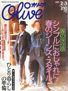 Olive magazine, 1991