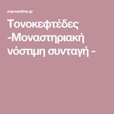 Τονοκεφτέδες -Μοναστηριακή νόστιμη συνταγή -
