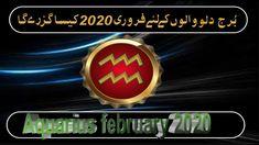 by m s Bakar Urdu Hindi Pisces Monthly Horoscope, Aquarius, Astrology, February, Goldfish Bowl, Aquarium, Aquarius Sign, Aquarius Zodiac