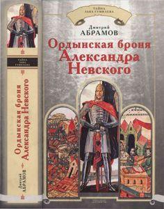 Ордынская броня Александра Невского