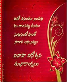ideas birthday wishes for brother in telugu for 2019 Happy Marriage Day Wishes, Marriage Day Greetings, Marriage Anniversary Quotes, Happy Wedding Anniversary Wishes, Wedding Aniversary, Happy Wedding Day, Quotes Marriage, Anniversary Message, Anniversary Logo