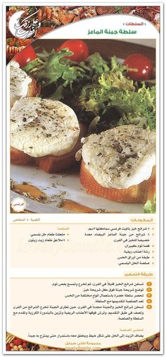 Pin by beside crochet on recipy pinterest arabic food ara 153 forumfinder Gallery