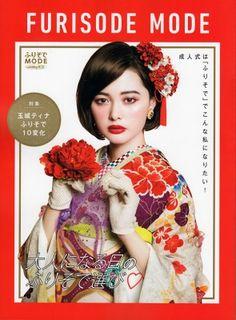 FURISODE MODE 玉城ティナ Book Design, Layout Design, Teen Images, Modern Kimono, Wedding Kimono, Japanese Outfits, Yukata, Japan Fashion, Headdress