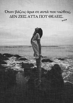 Image about greek quotes in *quotes by Donna Vasilopoulou Me Quotes, Motivational Quotes, Inspirational Quotes, Feel Like Giving Up, Greek Quotes, Mother Earth, Self Help, Picture Video, Wise Words