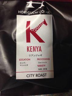ケニア・リアンジャギ。複雑な味わい。ケニアの特徴である奥行きがある酸と香味と甘みです。柑橘系、チェリー系。