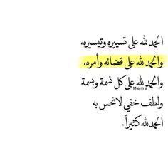 Islamic Quotes Wallpaper, Islamic Love Quotes, Islamic Inspirational Quotes, Muslim Quotes, Religious Quotes, Arabic Quotes, Wise Quotes, Book Quotes, Words Quotes