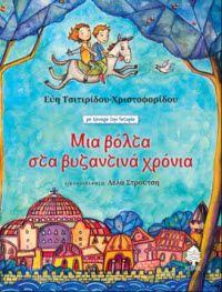 Greek Language, Greek History, New Theme, Roman Empire, Book Review, Childrens Books, Kindergarten, Learning, Kids