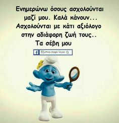 Greek Memes, Funny Greek, Greek Quotes, Funny Picture Quotes, Funny Photos, Mood Quotes, Life Quotes, Motivational Quotes, Inspirational Quotes