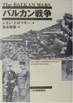 バルカン戦争   レオン トロツキー http://www.amazon.co.jp/dp/4806804835/ref=cm_sw_r_pi_dp_OFhwub048PJR4
