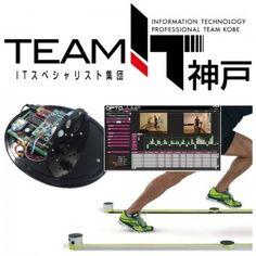 チームIT神戸/アスリートの身体能力計測システム、電子制御機器を用いたムービングライトや各種センサー