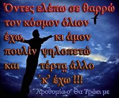 Ontes elepo.. Greece, Messages, My Love, Greece Country, Text Posts, Text Conversations