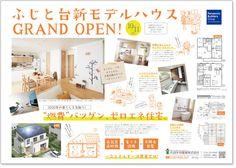 丸良木材2014年広告 Decoration, Clinic, Layout, Design, Japanese Decoration, Decor, Page Layout, Deko, Embellishments