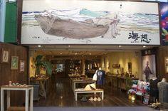 【沖縄おすすめ情報】 海想(かいそう) 海の生き物の骨格標本やサバニのミニチュアなどが博物館のように展示されている平和通り2号店