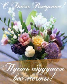 С днём рождения с цветами Песни На День Рождения, Цитаты О Дне Рождения, С Юбилеем, Congratulations, Поздравления С Днем рождения, Красивые Цветы, Manualidades, Картинки, Цветы