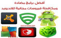 فلسطين التقنية | كل جديد في عالم التقنية  : ان كنت تمتلك هاتف يعمل بنظام الاندرويد اليك قائمة ...