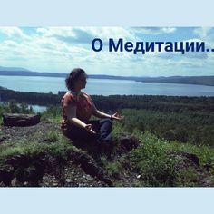 54 отметок «Нравится», 3 комментариев — Мария Гончарова (@marianidra) в Instagram: «🌊О МЕДИТАЦИИ. 🌊  Я бы хотела с вами обсудить один важный аспект моей жизни - медитацию.  Каждый…»