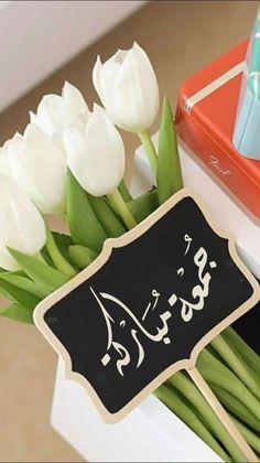 Jumma Mubarak Messages, Jumma Mubarak Quotes, Good Morning Arabic, Good Morning My Love, Morning Msg, Islamic Images, Islamic Pictures, Islamic Art, Islamic Quotes