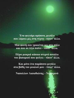 Ναπολέων Λαπαθιώτης Greek Quotes, Wise Quotes, Pictogram, Messages, Sayings, Words, Life, Greek Art, Moon