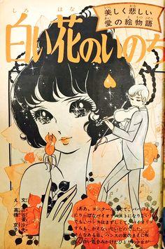 Feh Yes Vintage Manga — takahashi kyouko Japanese Art, Anime Wall Art, Retro Illustration, Cute Art, Manga Illustration, Funny Art, Anime, Cute Drawings, Aesthetic Anime