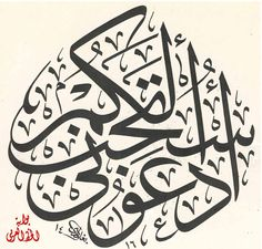 Abbas Baghdady by ACalligraphy on DeviantArt