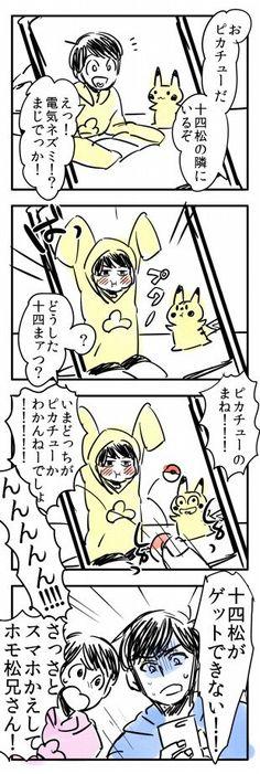 【マンガ】ポケモンGOカラ十(おそ松さん) | びーたま