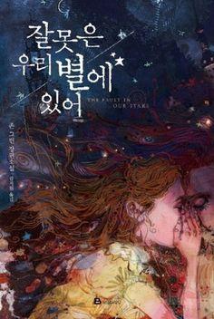 The Fault In Our Stars Korean Cover / Bajo La Misma Estrella Portada Coreana