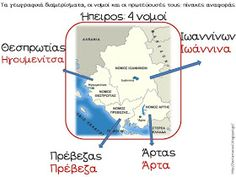 Πηγαίνω στην Τετάρτη...και τώρα στην Τρίτη: Μελέτη Περιβάλλοντος: Ενότητα 1 - Κεφάλαιο 4: Πολιτικός χάρτης της Ελλάδας: μια άλλη ματιά στα γεωγραφικά διαμερίσματα (15 χρήσιμες συνδέσεις) Geography, Memories, Map, Education, Memoirs, Souvenirs, Location Map, Maps, Onderwijs
