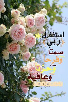 اللهم إني ظلمت نفسي ظلما كثيرا، ولا يغفر الذنوب إلا أنت، فاغفر لي مغفرة من عندك وارحمني إنك أنت الغفور الرحيم