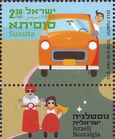 Israeli Nostalgia - Sussita New Israeli Stamp issued December 2015 http://www.history-of-israel.co.il/stamps/index-2015.html