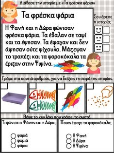 (PowerPoint) Επαναληπτικές εργασίες γλώσσας, μαθηματικών, μελέτης γι… Work Activities, Therapy Activities, Pediatric Physical Therapy, School Staff, Primary School, Alphabet, Pediatrics, Special Education, Children