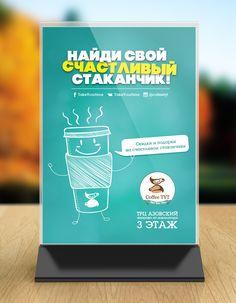 Table stend для кофейни TakeYourTime/ дизайн поддерживает фирменный стиль кофейни, обеспечивая ее узнаваемость #business  #graphic #design #creative #duente #withlove #дизайн #реклама #владивосток #vl