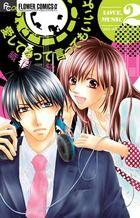 Shoujo, Flowers, Anime, Fictional Characters, Art, Art Background, Kunst, Cartoon Movies, Anime Music