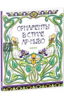 Эмили Бон - Орнаменты в стиле ар-нуво обложка книги