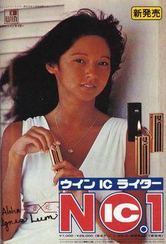 ウイン ウインICライター 新発売 アグネス・ラム 広告 1976