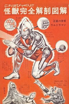 The secret to Ultraman's Power! S)
