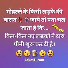 Sharabi Jokes & Chutkule in Hindi, हिंदी में शराब पर चुटकुले और जोक्स Funny Jokes In Hindi, Political Cartoons, Funny Photos, Me Quotes, Politics, Fanny Pics, Jokes In Hindi, Ego Quotes, Funny Pics