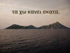 Αποτέλεσμα εικόνας για funny quotes tumblr greek