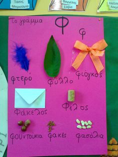 Φτιάξαμε το Φ με πλαστελίνη και τα παιδιά με τοδάχτυλότους σχημάτιζαν το Preschool Education, Teaching Math, Creative Activities, Educational Activities, Project Based Learning, Kids Learning, Alphabet Activities, Activities For Kids, Seventh Grade Math